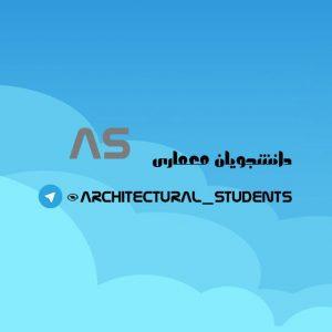 کانال دانشجویان معماری