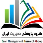 کانال گروه پژوهشی مدیریت ایران