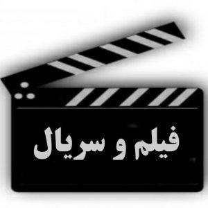 کانال فیلم و سریال 83