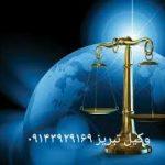 کانال وکیل تبریز