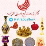کانال گالری صنایع دستی و کادویی اتراب