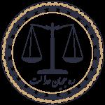 کانال گروه وکلای ره جویان عدالت