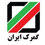 کانال گمرک ایران