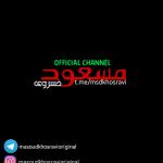 کانال مسعود خسروی