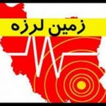 کانال اخبار جامع لرزه نگاری ایران