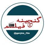 کانال فیلم سینمایی گنجینه فیلم