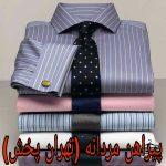 کانال پخش پیراهن تهران پخش