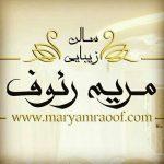 کانال تلگرام مریم رئوف
