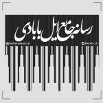 کانال رسانه جامع ایل بابادی
