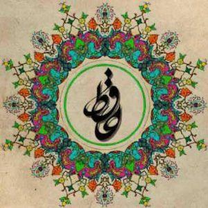 ربات فال حافظ - Fal e Hafez
