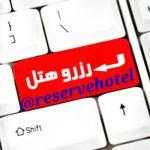کانال رزرو سوییت و هتل در مشهد