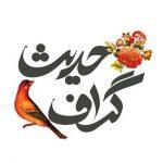 کانال احاديث اهل بيت (ع)