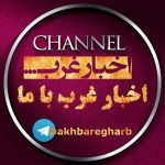 کانال اخبار غرب