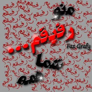 کانال فاز رفاقت