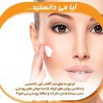 کانال پوست و مو 58