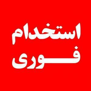 کانال تلگرام استخدام و کار خراسان و مشهد