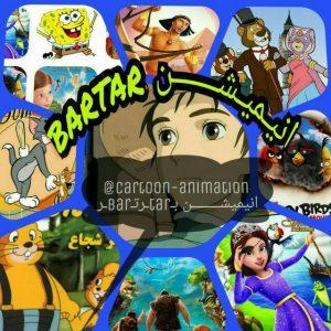 کانال فیلم و انیمیشن برتر