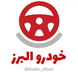 کانال خودرو البرز