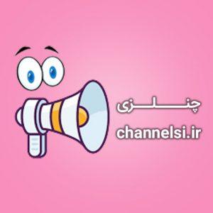 چنلزی مسابقه بهترین کانال شبکه های اجتماعی