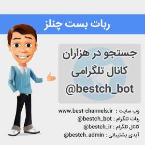 ربات بست چنلز - bestch_bot
