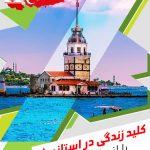 کانال مشاور رایگان ترکیه