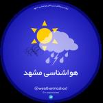 کانال آب و هوای مشهد