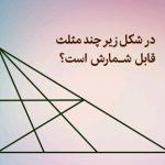 کانال آموزش ریاضی
