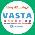 کانال فروشگاه اینترنتی لباس وَستا