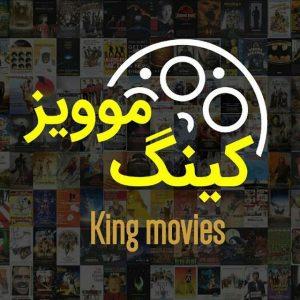 کانال دانلود رایگان فیلم های جدید