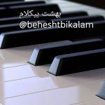 کانال بهشت بیکلام_بهشت موزیک بیکلام