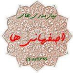 کانال نیازمندی های اصفهانی ها