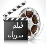 کانال فیلم و سریال کم حجم