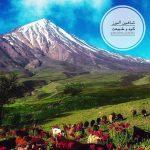 کانال شاهین البرز ( طبیعت گردی و کوهنوردی )
