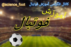 کانال آموزش فوتبال