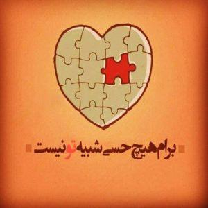 کانال دل نوشته ای دو عاشق