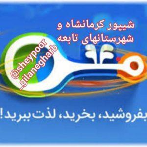 کانال شیپور کرمانشاه و شهرستانها