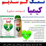 کانال  پخش محصولات سلامت 14