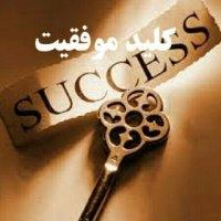 کانال کلید موفقیت
