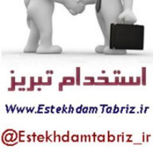 کانال استخدام تبریز 95