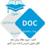 کانال فایل حقوق حسابداری مدیریت