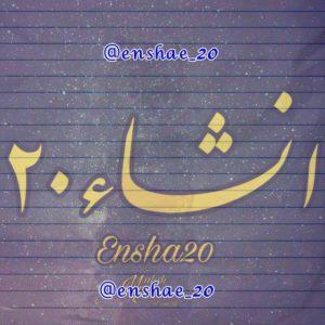 کانال انشا20