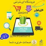 کانال فروشگاه اینترنتی 3