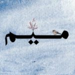کانال گروه هنری مـــیـم
