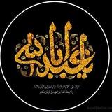 کانال عشاق الحسین(ع) 40