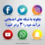 کانال فارس تبلیغ
