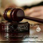 کانال آمورش نکات حقوقی و فقهی