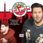 کانال  رسمی ساخت ایران 2