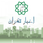 کانال اخبار تهران