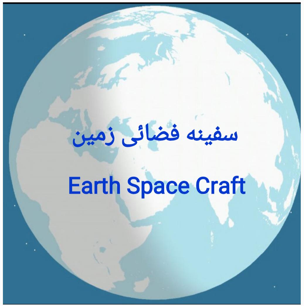 کانال سفینه فضائی زمین
