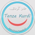 کانال طنز کُردی  Tanze Kurdi
